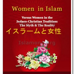 Women-Islam_vs_women-Judaeo-Christian_Jap_(islamone.org)
