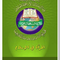 Women-Islam_vs_women-Judaeo-Christian_ar_(islamone.org)