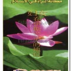 Women-Islam_vs_women-Judaeo-Christian_chinese_1_(islamone.org)