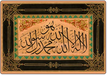 Islamone.org_shahadah
